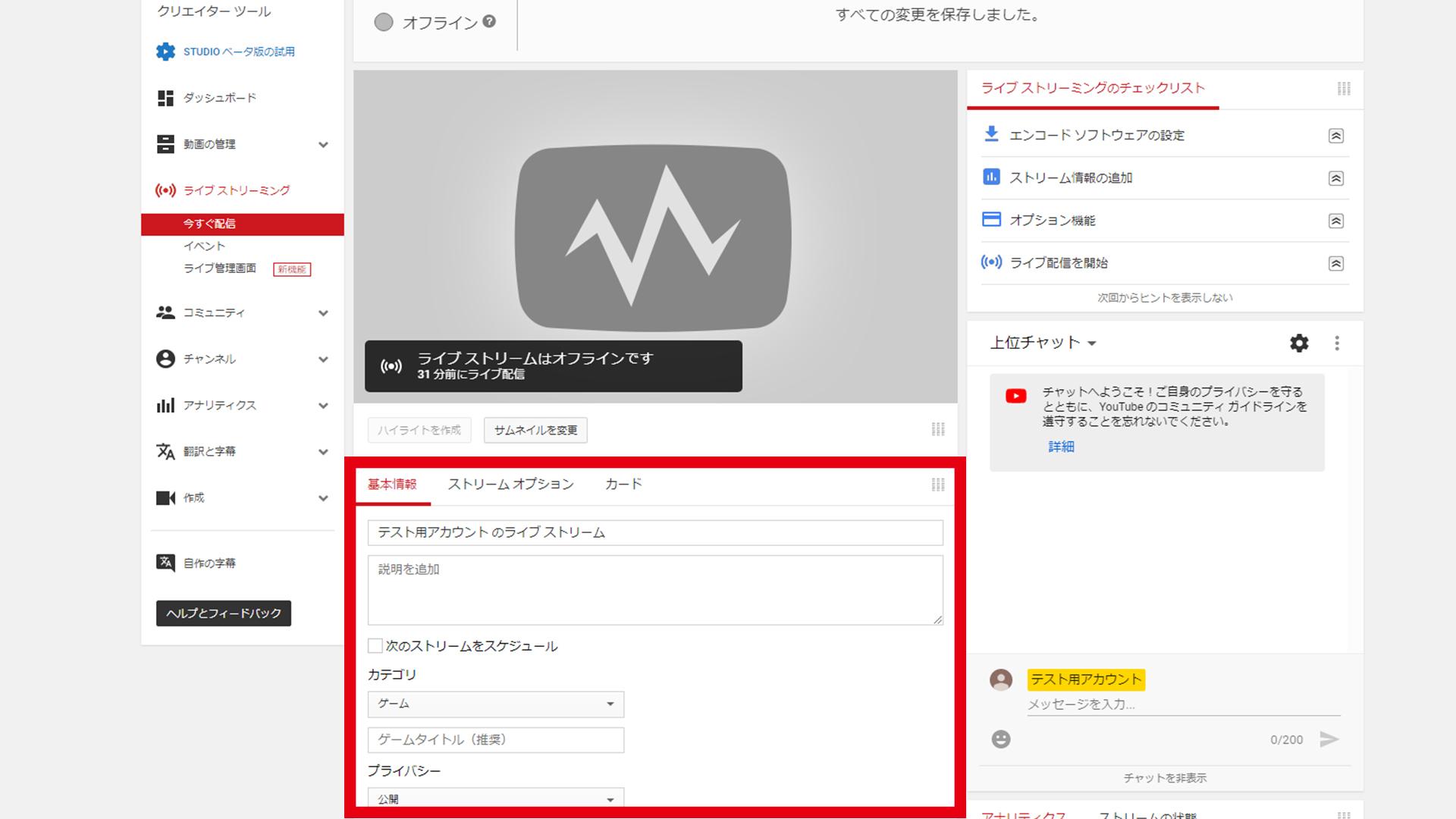 配信 youtube ライブ YouTube配信でアーカイブを残すときのポイント。見られないときは「待つ」こと