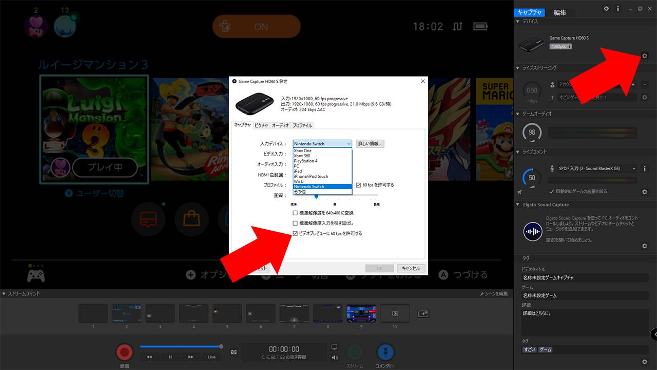 Elgato HD60-S準備4