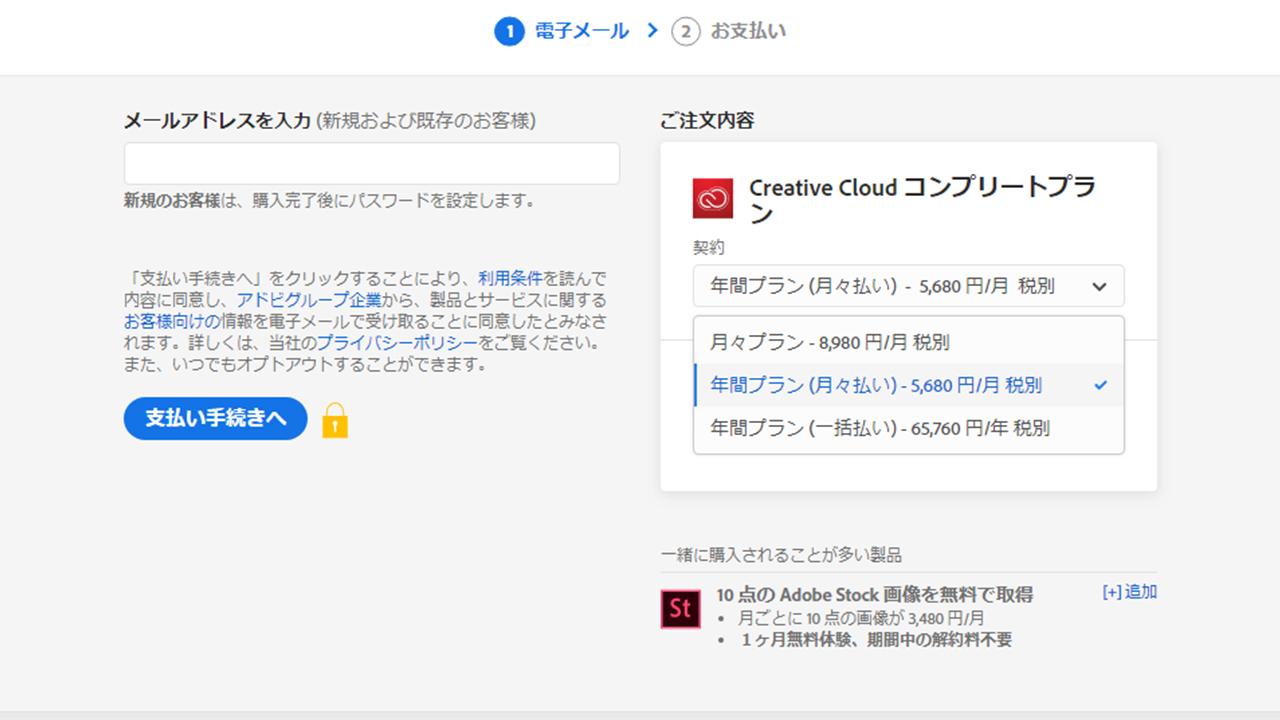 Adobe Premiere Pro購入方法2