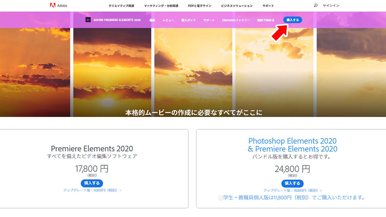 Adobe-Premiere-Elements購入方法1
