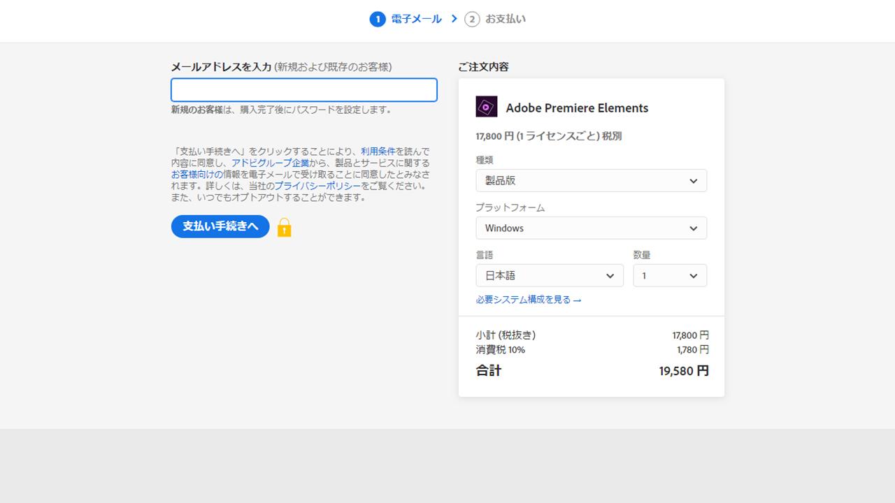 Adobe-Premiere-Elements購入方法2