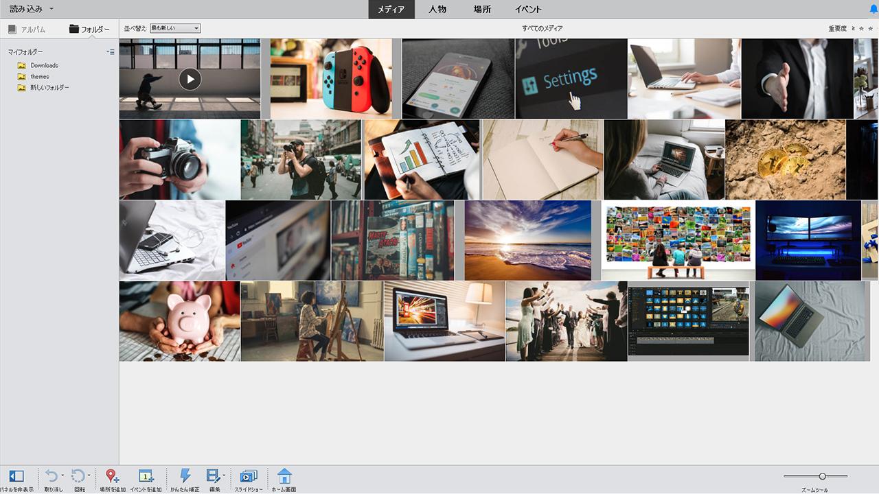 Adobe-Premiere-Elements自動編集の素材