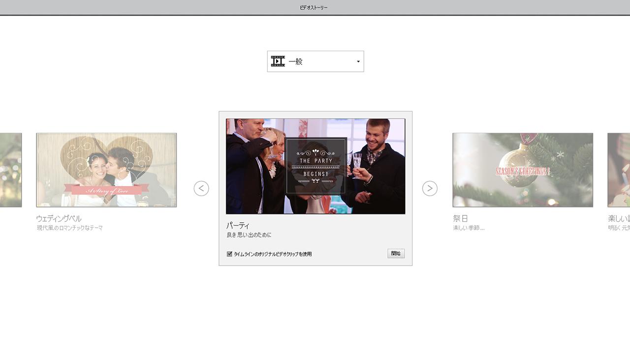 Adobe-Premiere-Elementsビデオストーリーの選択画面
