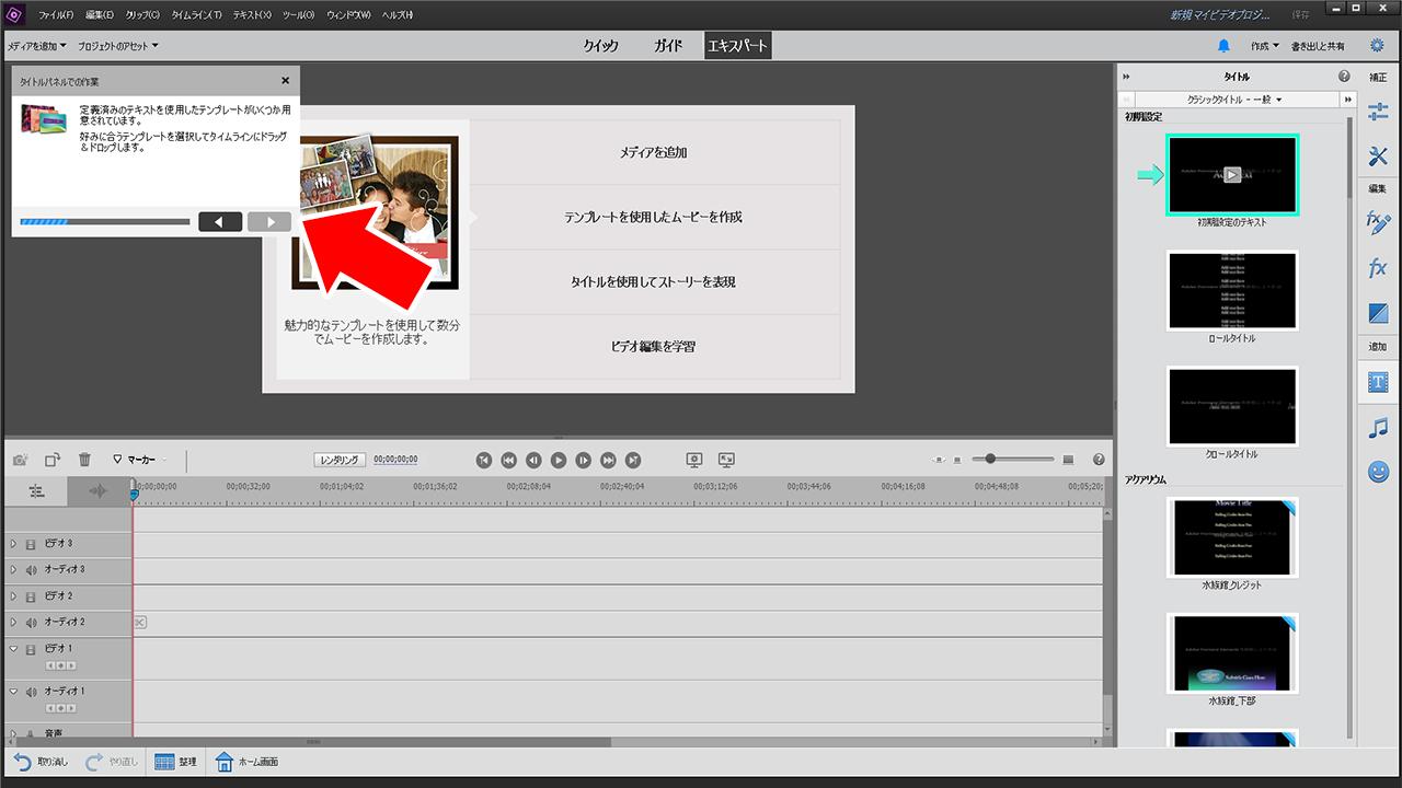 Adobe-Premiere-Elementsのガイド付き編集例