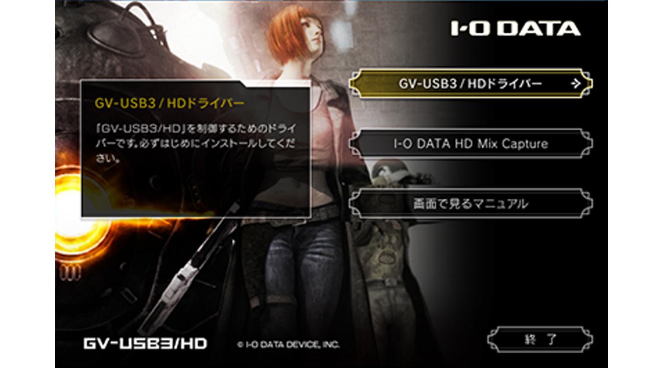 GV-USB3HDドライバー