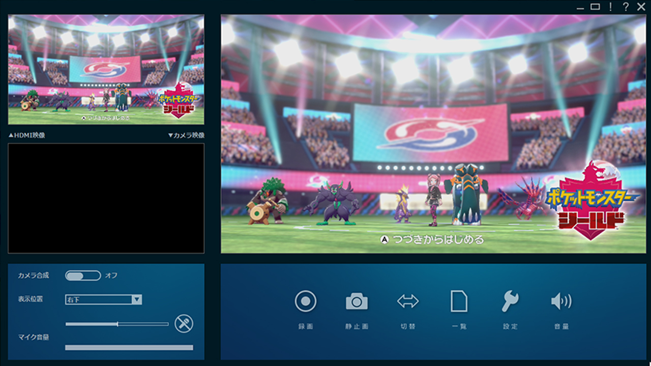 GV-USB3HDキャプチャーソフト画面