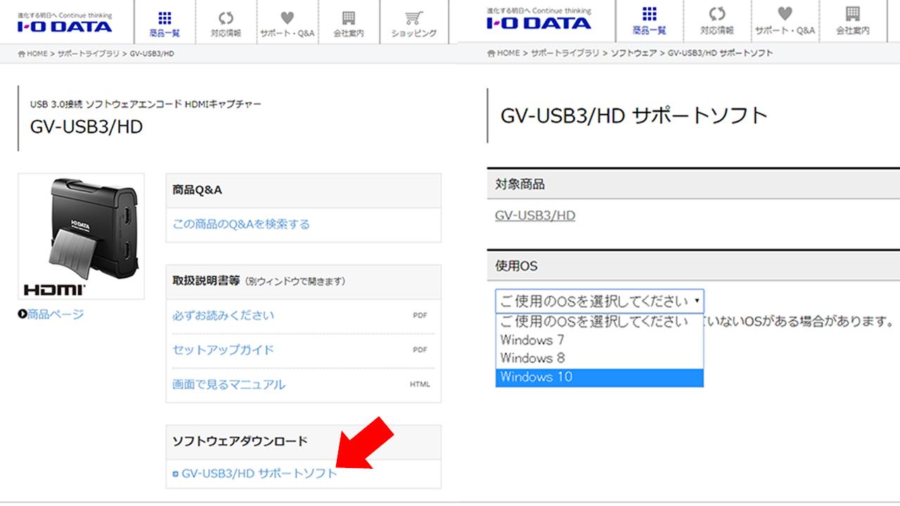 GV-USB3-HD購入画面