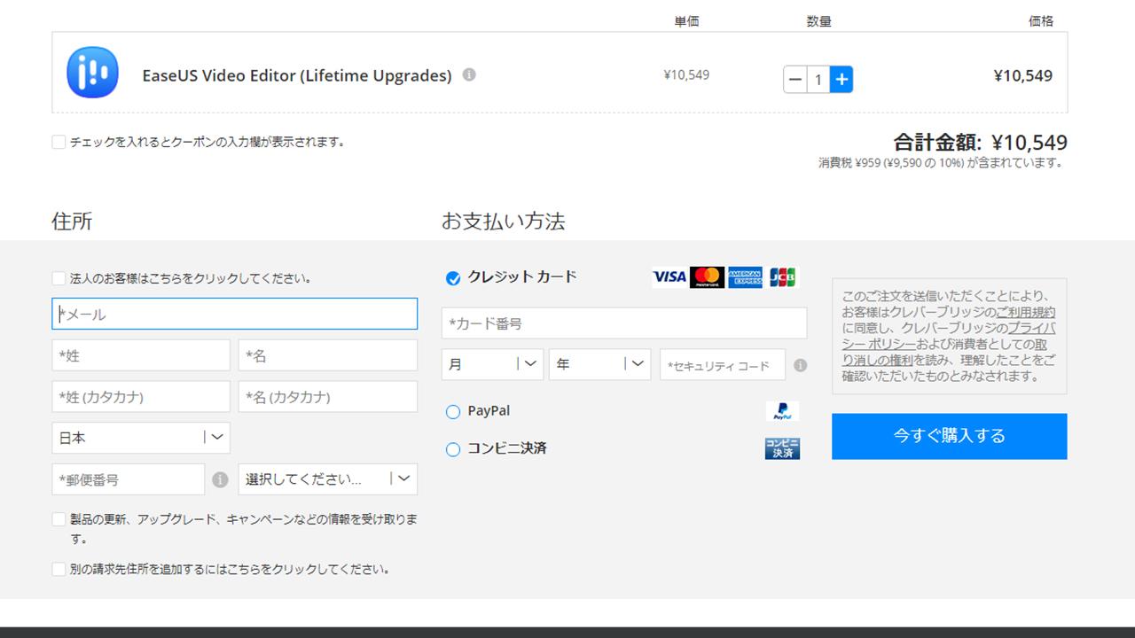 EaseUS Video Editor個人情報入力画面