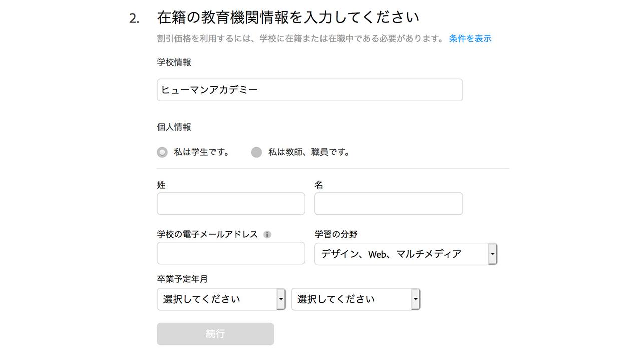 Adobeアカデミック版の認証